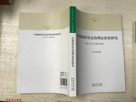 中国农村社会治理法治化研究:基于社区发展的视角