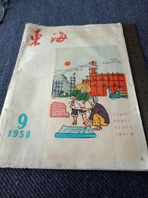 1958年9月《东海》老杂志一本全!