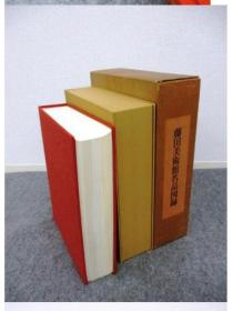 藤田美术馆名品图录  双盒套   8开 大开本  1972年 日本直发包邮