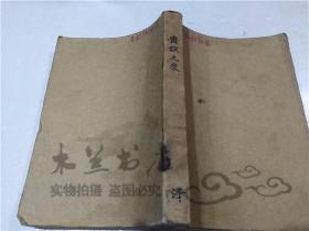 外国中篇小说丛刊(1) 贵族之家 张英伦 安徽人民出版社 1982年9月 大32开平装