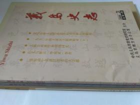义乌史志、义史方志:关于明史学家、北京市原副市长吴晗先生的10几篇文章(涉及5本期刊)合售,篇目见品相描述