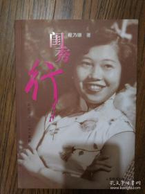 《 闺秀行 》上海作家协会专业作家  程乃珊著