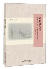 乌托邦与诗:中国古代士人文化与文学价值观(修订版)