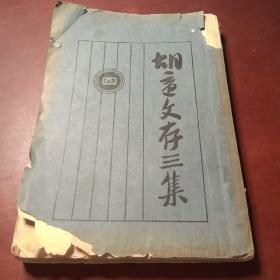 胡适文存三集 (四)  中华民国十九年初版