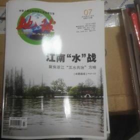 中华人民共和国国土资源部主管 地球 THE EARTH 2014年7月刊