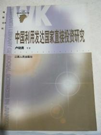 中国利用发达国家直接投资研究