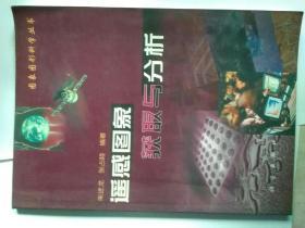 遥感图象获取与分析——图像图形科学丛书