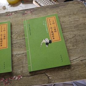 """""""中华诵·经典诵读行动""""读本系列:三字经·百家姓·千字文·弟子规诵读本"""