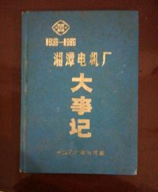 湘潭电机厂大事记(精装本)