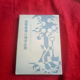 经营管理心理学应用(台湾日本企业经营诀窍资料--五)