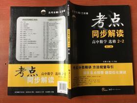 考点同步解读:高中数学(选修2-2 第3版 新课标)