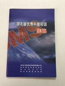 湖北省优秀科普短信集锦&当代文学&包邮