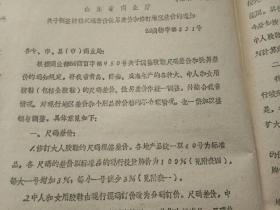 1964年山东省商业厅关于调整胶鞋尺码差价批零差价和修订地区差价的通知(附价格表)