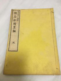 续皇朝战略编五  高见猪之助  汉字书 明治9年 1876年 本书内容包含日本与清朝争夺台湾