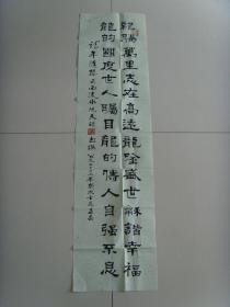 阮天禄:书法:龙年随想(云南省书法家,省书法家协会会员)