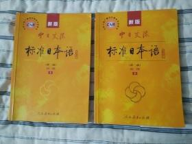 中日交流 标准日本语 第二版(初级)(上下)(书内多处字迹和划线)无光盘