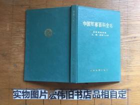 中国军事百科全书:中国古代战争史——元、明、清部分分册