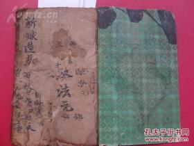 【复印件】民国风水地理符咒手抄本 新录造葬 收邪法师密语件