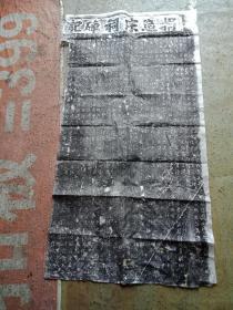 老徽州宋元明清碑刻拓片,清咸丰宗祠碑四尺拓片一整张。