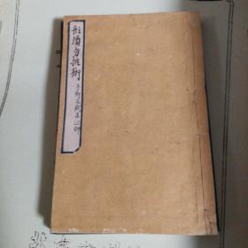 回流日本抄本《形质分拆术》,有藏书印,书法好。