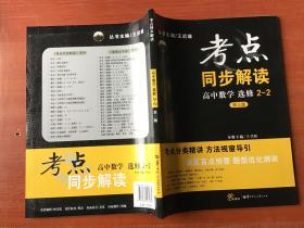 考点同步解读:高中数学(选修2-2 第3版 新课标