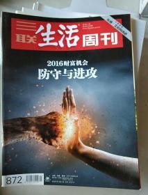 三联生活周刊(2016年第4