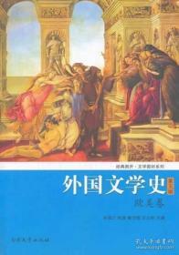 外国文学史(欧美卷)(第5版)朱维之