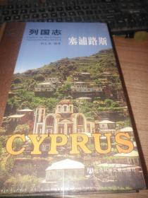 列国志 塞浦路斯