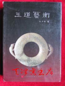 玉道艺衡(2013年1版1印 大16开平装本)