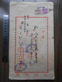 """民国38年【南京""""美丰文具笺纸印刷号""""发票】贴有2张税票·"""