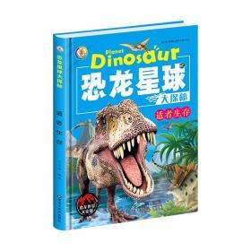 恐龙星球大探秘:适者生存3D彩图注音版(精装绘本)