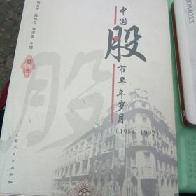 中国股市早年岁月(1984-1992)