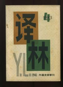 译林 外国文学季刊 1983年第4期 (总第17期)