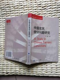 【超珍罕 王晶 签名 赠友 签赠本 有上款】中国农民信仰问题研究 ==== 2004年10月 一版一印 2000册