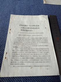 1955年《农业部关于1954年农业生产基本情况和当前农业增产措施的报告》