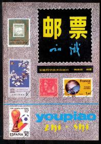 书刊-邮票知识