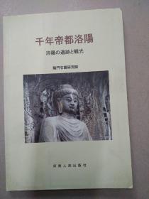 千年帝都洛阳 日文版