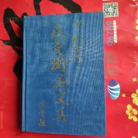 中国古代度量衡文集(精装 90年1版1印)
