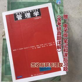正版二手旧书 管理学 第11版 十一版 斯蒂芬 罗宾斯 中国人民大学 考研 9787300157955