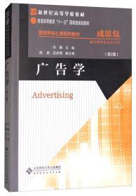 【二手包邮】广告学-(第2版) 吕巍 北京师范大学出版社