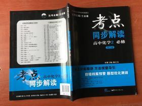 考点同步解读:高中化学(2 必修 新课标 第3版)