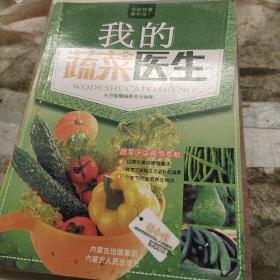 我的蔬菜医生