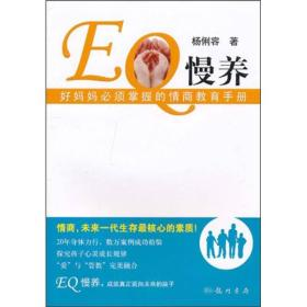 EQ慢养:好妈妈必须掌握的情商教育手册
