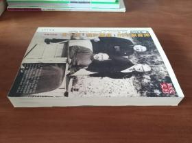 """我做蒋介石""""特勤总管""""四十年:黄仁霖回忆录(插图珍藏本)"""