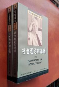 社会理论论丛: 社会理论的基础(上下)卷