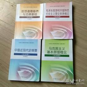 毛泽东思想和中国特色社会主义理论体系和思想道德修养与法律基础和中国近现代史纲要和马克思主义基本原理概论2018版