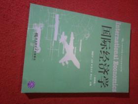 国际经济学(第四版)/21世纪国际经济与贸易专业系列教材
