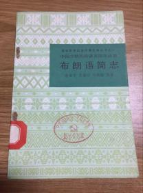 中国少数民族语言简志丛书--布朗语简志(86年初版  印量2000册)