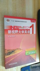 新视野大学英语1:听说教程(第2版)