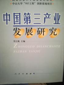 中国第三产业发展研究